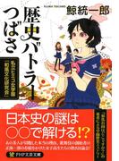 歴史バトラーつばさ(PHP文芸文庫)