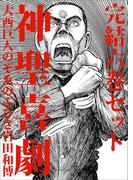 【全巻セット】神聖喜劇 完結六巻セット(幻冬舎単行本)