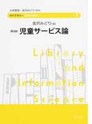 児童サービス論 第2版 (ライブラリー図書館情報学)