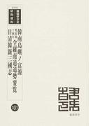 韓南島嶼ノ富源 復刻版 (韓国併合史研究資料)