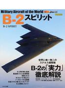 B−2スピリット