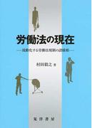 労働法の現在 流動化する労働法規制の諸様相 (松山大学研究叢書)