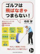 ゴルフは飛ばなきゃつまらない! あなたにピッタリの飛距離を伸ばす6つの方法 (PERFECT GOLF)