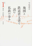 地図と鉄道省文書で読む私鉄の歩み 関東1 東急・小田急