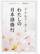 ドナルド・キーンわたしの日本語修行