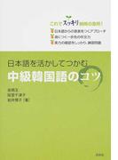 日本語を活かしてつかむ中級韓国語のコツ