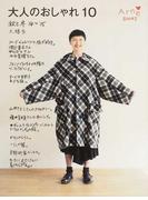 大人のおしゃれ 10 秋と冬'14〜'15
