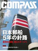 海事総合誌COMPASS2014年7月号