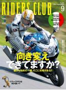 RIDERS CLUB No.485 2014年9月号(RIDERS CLUB)