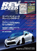 REV SPEED 2014年9月号(REV SPEED)