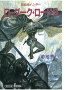 吸血鬼ハンター11 D-ダーク・ロード3