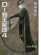吸血鬼ハンター12 D-邪王星団4