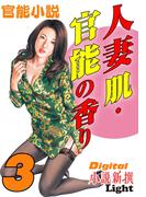 【官能小説】人妻肌・官能の香り03(Digital小説新撰Light)