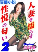 【官能小説】人妻を濡らす性悦の匂い02(Digital小説新撰Light)