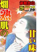 【体験告白】爛熟肌の甘い味(艶デジタル版)