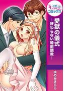 【全巻セット】愛獄の儀式―終わらない婚前調教―(TL濡恋コミックス)