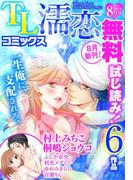 TL濡恋コミックス 無料試し読みパック 2014年8月号(Vol.8)(TL濡恋コミックス)