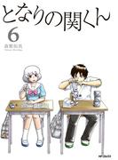 となりの関くん 6(フラッパーシリーズ)