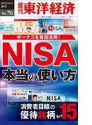 NISA 本当の使い方-週刊東洋経済eビジネス新書No.70