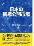 日本の新規公開市場