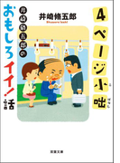 4ページ小咄 井崎脩五郎のおもしろイイ!話
