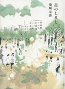 星のしるし(文春e-book)