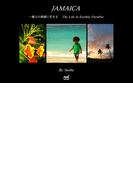 JAMAICA ~地上の楽園に生きる  The Life in Earthly Paradise