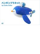 ペンギンプラネット