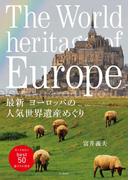 【期間限定価格】最新 ヨーロッパの人気世界遺産めぐり