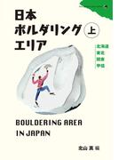 日本ボルダリングエリア上