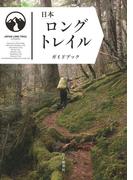 日本ロングトレイルガイドブック