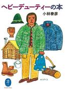 【期間限定価格】ヤマケイ文庫 ヘビーデューティーの本