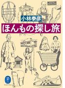【期間限定価格】ヤマケイ文庫 ほんもの探しの旅