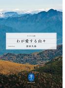 ヤマケイ文庫 わが愛する山々