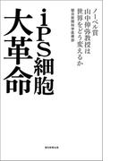 iPS細胞大革命 ノーベル賞山中伸弥教授は世界をどう変えるか(朝日新聞出版)