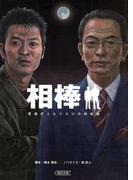 相棒 警視庁ふたりだけの特命係(朝日新聞出版)