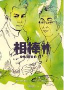 相棒 season4 下(朝日新聞出版)
