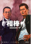相棒 season5 下(朝日新聞出版)