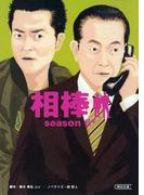 相棒 season6 下(朝日新聞出版)