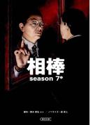 相棒 season7 中(朝日新聞出版)