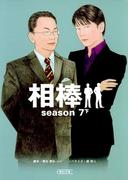 相棒 season7 下(朝日新聞出版)
