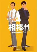 相棒 season8 上(朝日新聞出版)