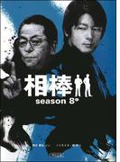 相棒 season8(中)(朝日新聞出版)