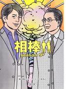相棒 season9(中)(朝日新聞出版)