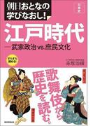 朝日おとなの学びなおし! 日本史 江戸時代―武家政治vs.庶民文化