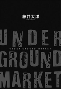UNDER GROUND MARKET