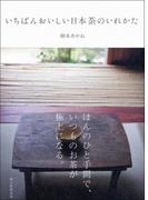 いちばんおいしい日本茶のいれかた