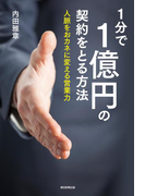 1分で1億円の契約をとる方法