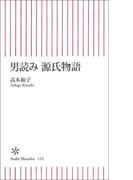 男読み 源氏物語
