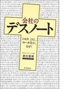 会社のデスノート トヨタ、JAL、ヨーカ堂が、なぜ?
